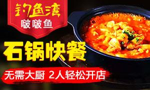 一鱼多吃 石锅快餐