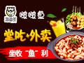 淘鱼郎啵啵鱼 鱼快餐 吃货天天来