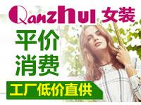 Qanzhui女装