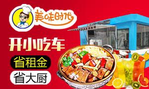美味时代小吃车千元投资 一人操作