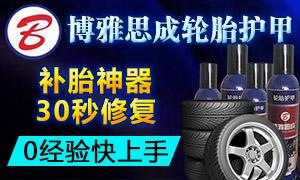 博雅思成轮胎护甲 卖补胎液 客源稳定