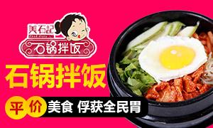 美石记石锅拌饭 24h热卖