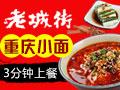老城街重庆小面 2人创业 省掉大厨