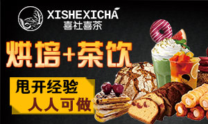 喜社喜茶 烘焙茶饮 一周立店