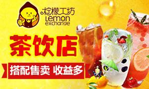 柠檬工坊鲜果茶饮 开店简单