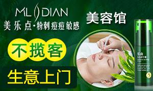 美乐点皮肤管理 美容护肤 长久获益