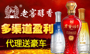 中国名酒 直招代理