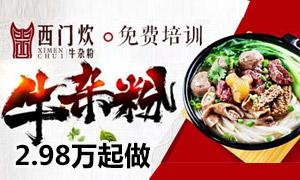 潮汕牛杂粉 手艺赞