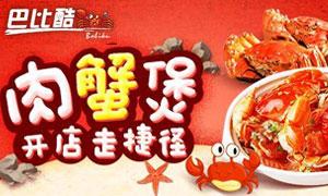 肉蟹煲 煲你满意