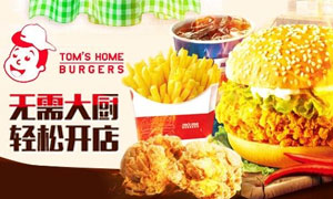 美式快餐 特色制胜