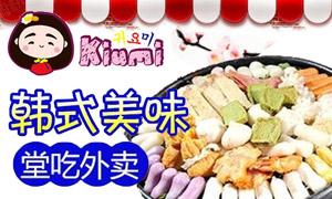 韩式美食 客源众多