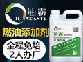 油霸燃油添加剂 节油剂 返还代理费