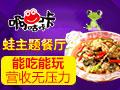 啊咕咔咔牛蛙涮烤 主题餐厅