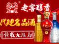 泸州老窖·老窖醇香酒 中国名酒 直招代理