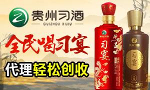 贵州习酒习宴酒