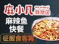 麻小几麻麻鱼 鱼快餐店店生意火