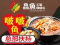 鱻魚石锅啵啵鱼 四季热卖
