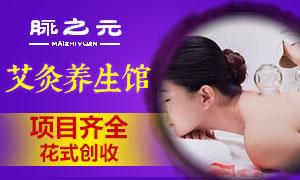 脉之元中医养生馆 古法养生 顾客盈门