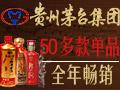 贵州茅台系列酒 诚邀代理
