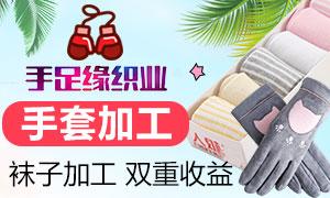 手足缘织业