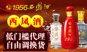 1956西凤酒
