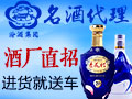 杏花村汾酒