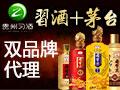 习酒·国习 卖名酒 做口碑生意