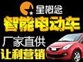 星概念电动车 卖电动车 立体销售
