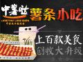 中薯哒创意薯条