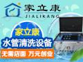 家立康水管清洗设备