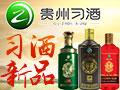 贵州习酒新品