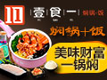 壹食一焖锅·饭 DIY焖锅饭 忙碌开店