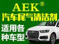 AEK汽车尾气清洁剂