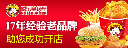 快樂星漢堡 開漢堡店 總部扶持