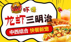 虾谦小龙虾三明治 网红三明治 顾客多