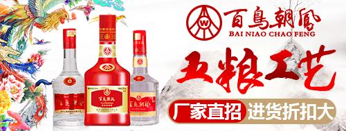 百鸟朝凤 五粮名酒 特惠招商