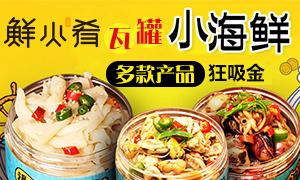 鲜火肴瓦罐酱焖小海鲜 平价海鲜 1人开店