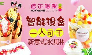 诺尔哈根冰淇淋 打印冰淇淋 快制作