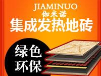 伽米诺发热瓷砖 自由调换