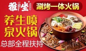 雅坐涮烤锅王 养生火锅 食客通吃