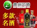 贵州习酒十二兽首 代理习酒 赢翻酒市