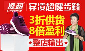 凌超老人鞋 养生科技 赢利鞋市