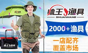 帅王渔具 品牌渔具 连锁加盟