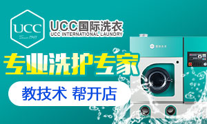 UCC國際洗衣干洗店 一店洗多樣