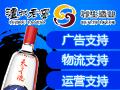 瀘州老窖天之圣液 養生名酒 酒廠直供