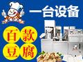 豆功夫花生豆腐機 百變豆腐 玩轉市場