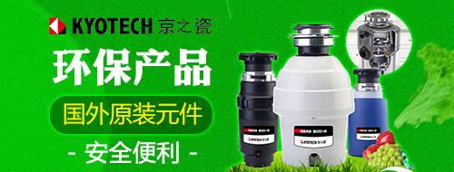 京之瓷垃圾处理器 垃圾处理 专业生产