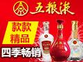 五粮液·金玉满堂 厂家供货 限量招商