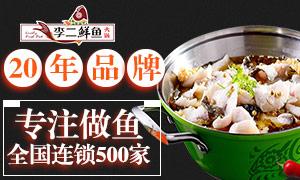 李二鮮魚火鍋