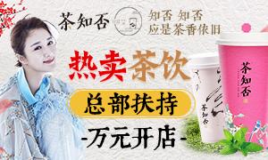 茶知否純手工茶飲 古風茶飲 市場新寵